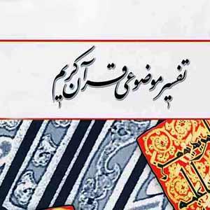 تفسير موضوعي قرآن كد 1000055 گروه 3 ترم 991